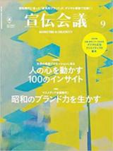 宣伝会議賞_雑誌.png