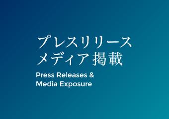 プレスリリース・メディア掲載 Press Releases Media Exposures