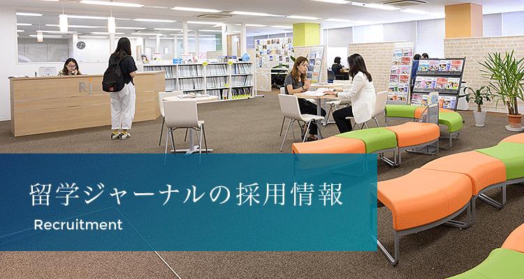 留学 ジャーナル 東京